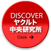 DISCOVERヤクルト研究所